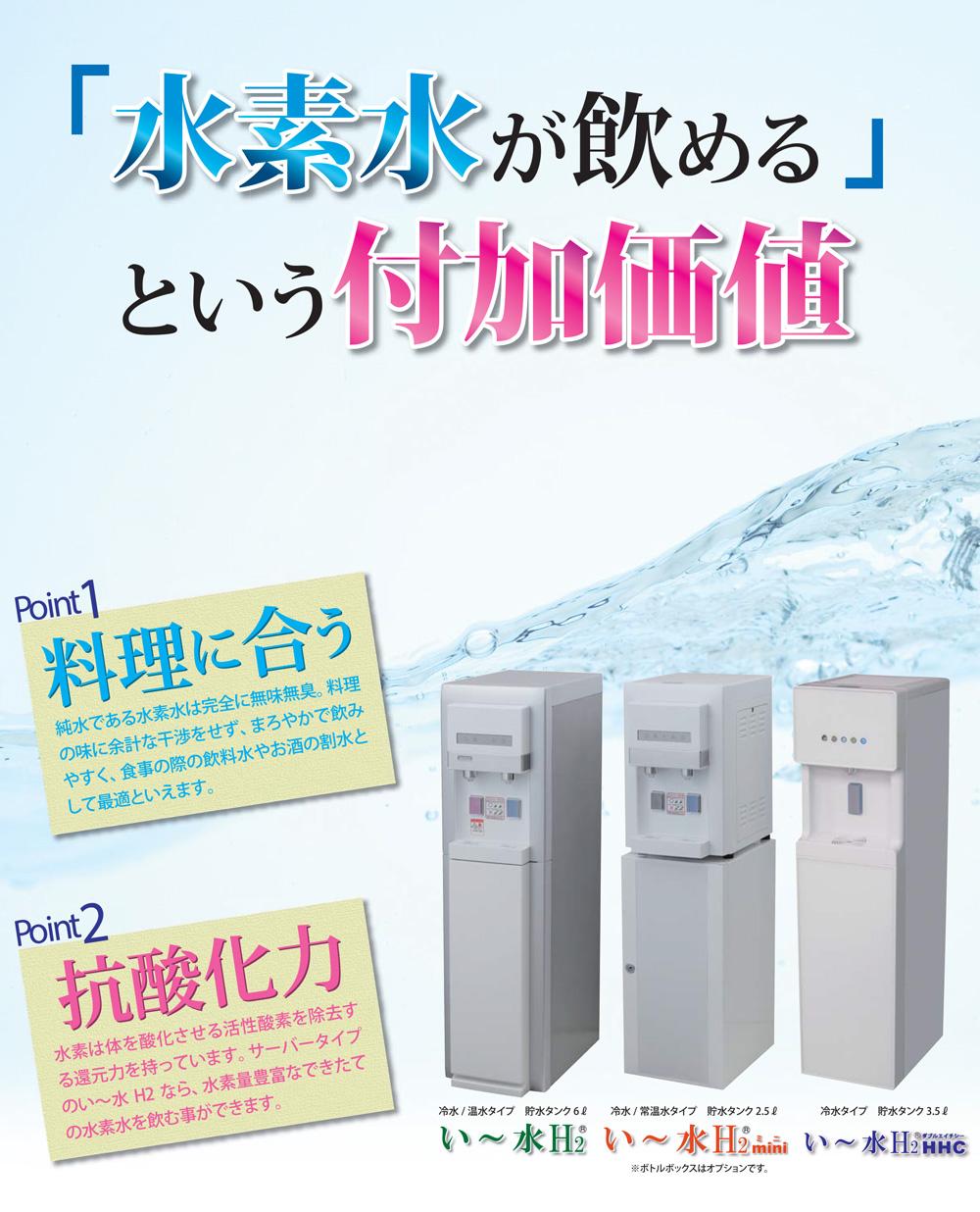 [水素水が飲めるという付加価値] 料理に合う・純粋である水素水は完全に無味無臭。料理の味に余計な干渉をせず、まろやかで飲みやすく、食事の際の飲料水やお酒の割り水として最適と言えます。抗酸化力・水素は体を酸化させる活性酸素を除去する還元力を持っています。サーバータイプのい~水H2なら、水素量豊富なできたての水素水を飲むことができます。