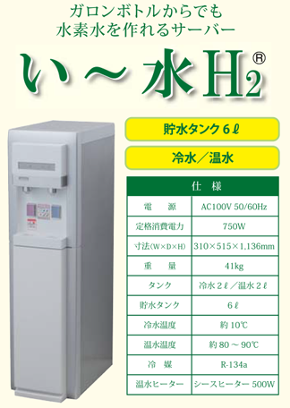 ガロンボトルからでも水素水を作れるサーバー い~水H2