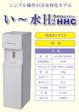 シンプル操作の冷水特化モデル い~水H2 HHC