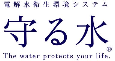 電解水生成環境システム 守る水