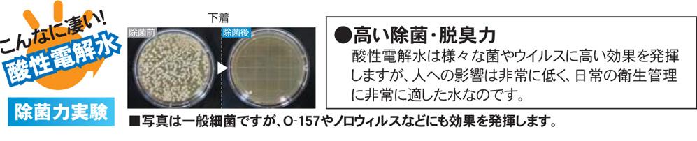 こんなに凄い!酸性電解水。O-157やノロウィルスにも効果を発揮します。