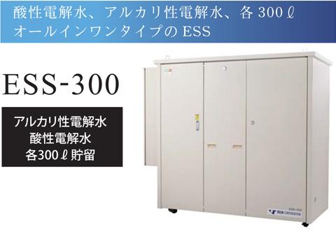 酸性電解水、アルカリ性電解水、各300LオールインワンタイプのESS-300